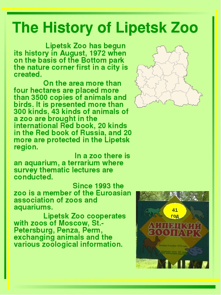 The History of Lipetsk Zoo 	 Lipetsk Zoo has begun its history in August, 197...