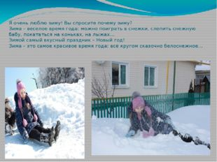 Я очень люблю зиму! Вы спросите почему зиму? Зима – веселое время года: можно