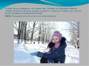 И мне стало интересно, что такое снег. Почему он приходит именно зимой, почем