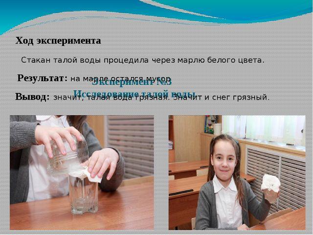 Эксперимент №3 Исследование талой воды. Ход эксперимента Стакан талой воды п...