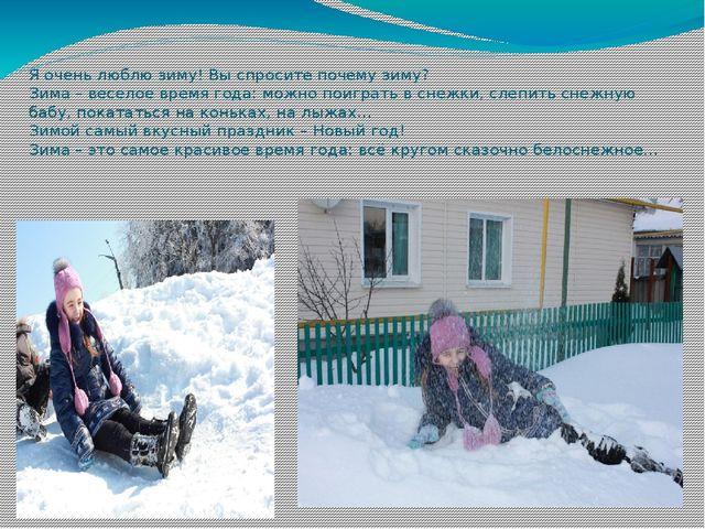 Я очень люблю зиму! Вы спросите почему зиму? Зима – веселое время года: можно...