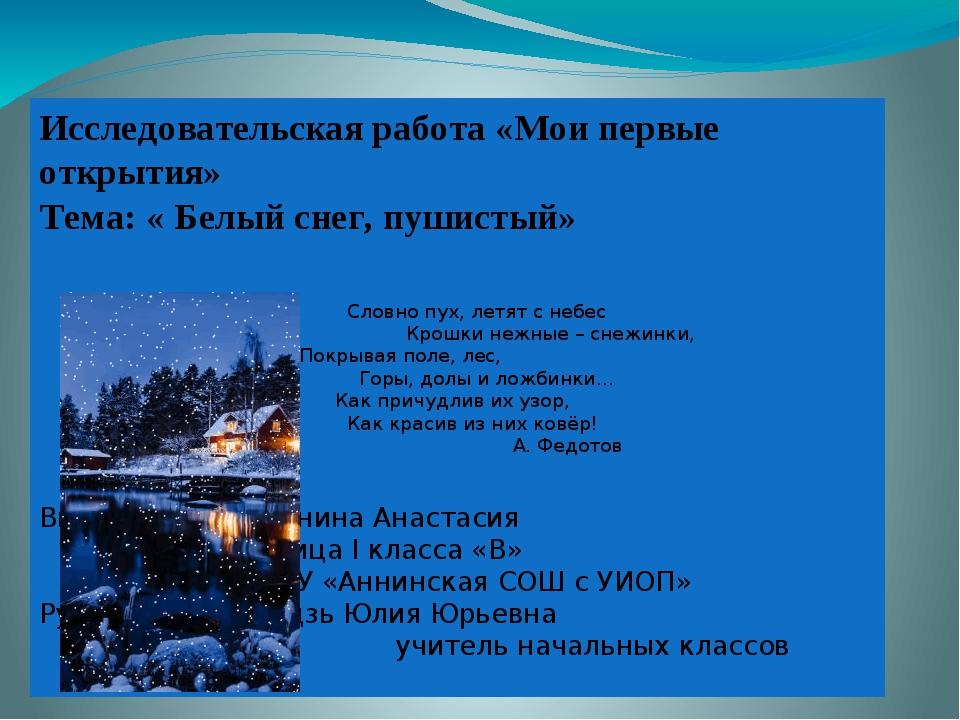 Исследовательская работа «Мои первые открытия» Тема: « Белый снег, пушистый»...