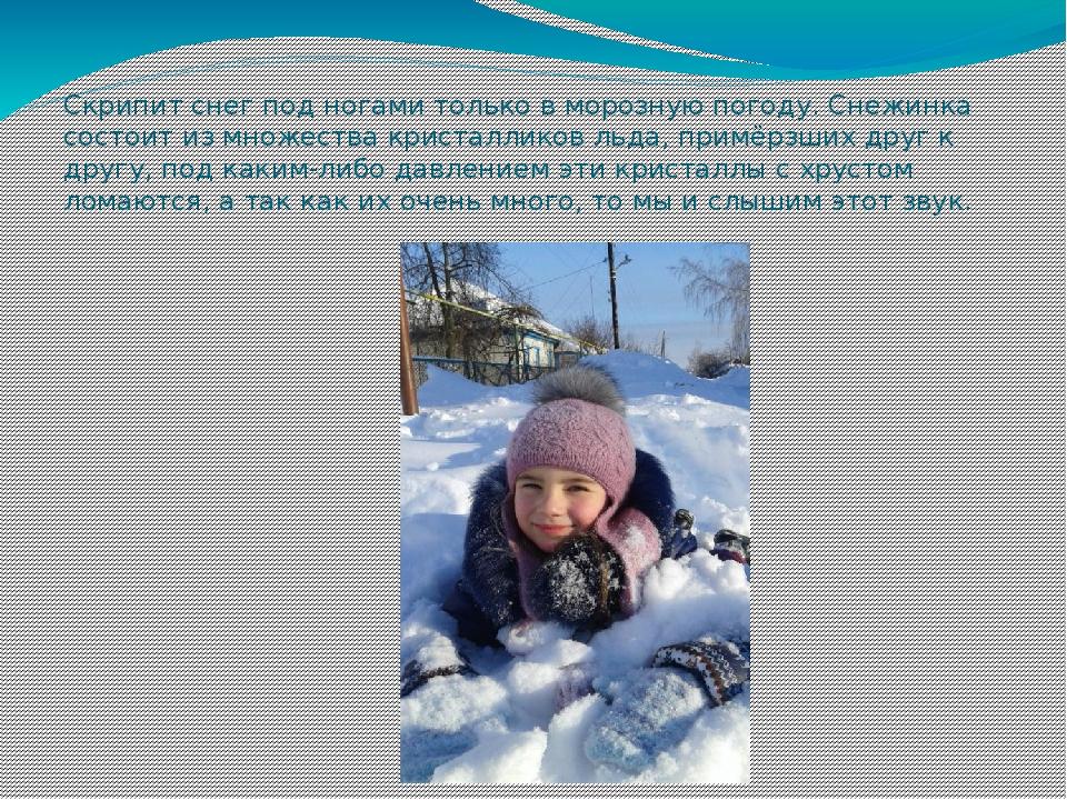 Скрипит снег под ногами только в морозную погоду. Снежинка состоит из множест...