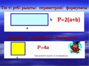 Тік төртбұрыштың периметрінің формуласы Шаршының периметрінің формуласы