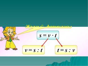 Жолдың формуласы