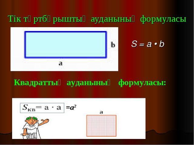 S = a • b Тік төртбұрыштың ауданының формуласы =a2 Квадраттың ауданының фо...