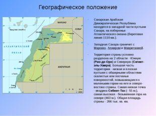Географическое положение Сахарская Арабская Демократическая Республика находи