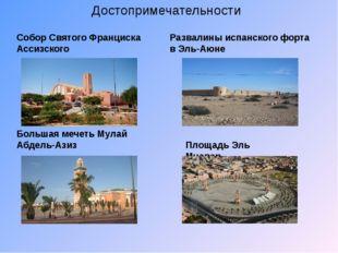 Достопримечательности Собор Святого Франциска Ассизского Большая мечеть Мулай