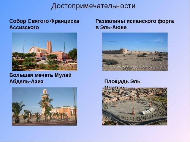 Достопримечательности Собор Святого Франциска Ассизского Большая мечеть Мулай...