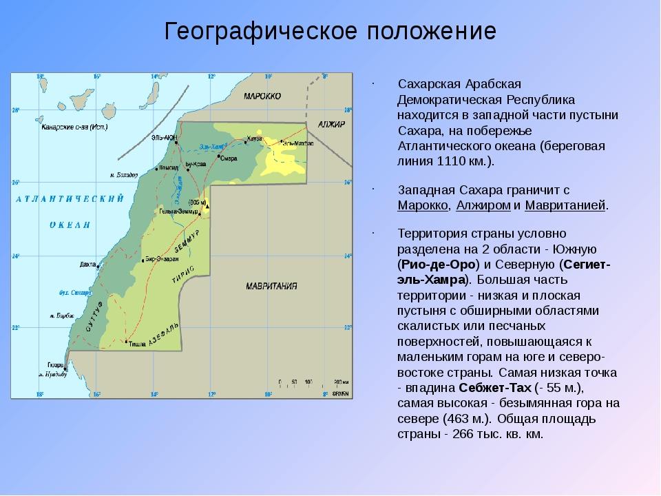 Географическое положение Сахарская Арабская Демократическая Республика находи...