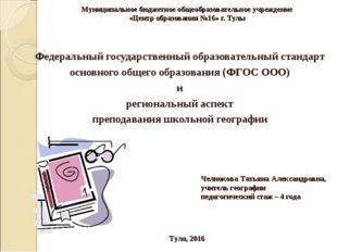 Муниципальное бюджетное общеобразовательное учреждение «Центр образования №16