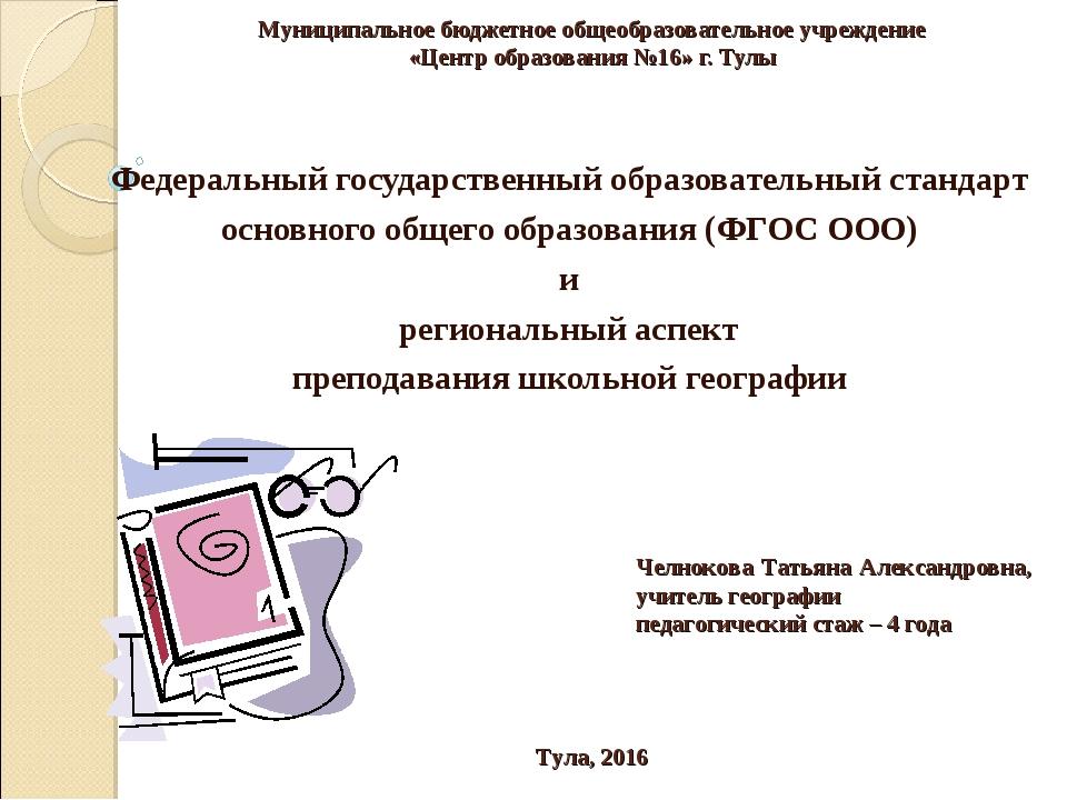 Муниципальное бюджетное общеобразовательное учреждение «Центр образования №16...