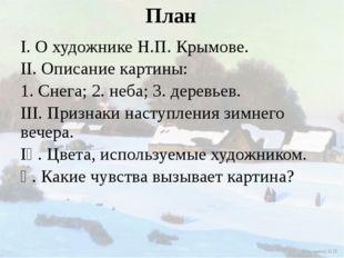План I. О художнике Н.П. Крымове. II. Описание картины: 1. Снега; 2. неба; 3.
