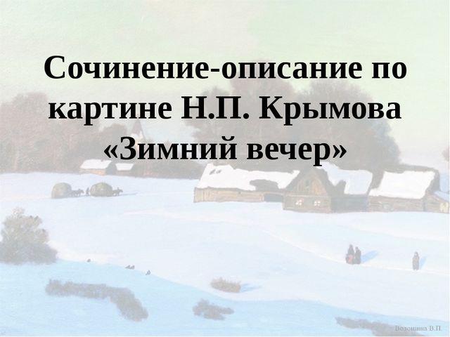 Сочинение-описание по картине Н.П. Крымова «Зимний вечер»