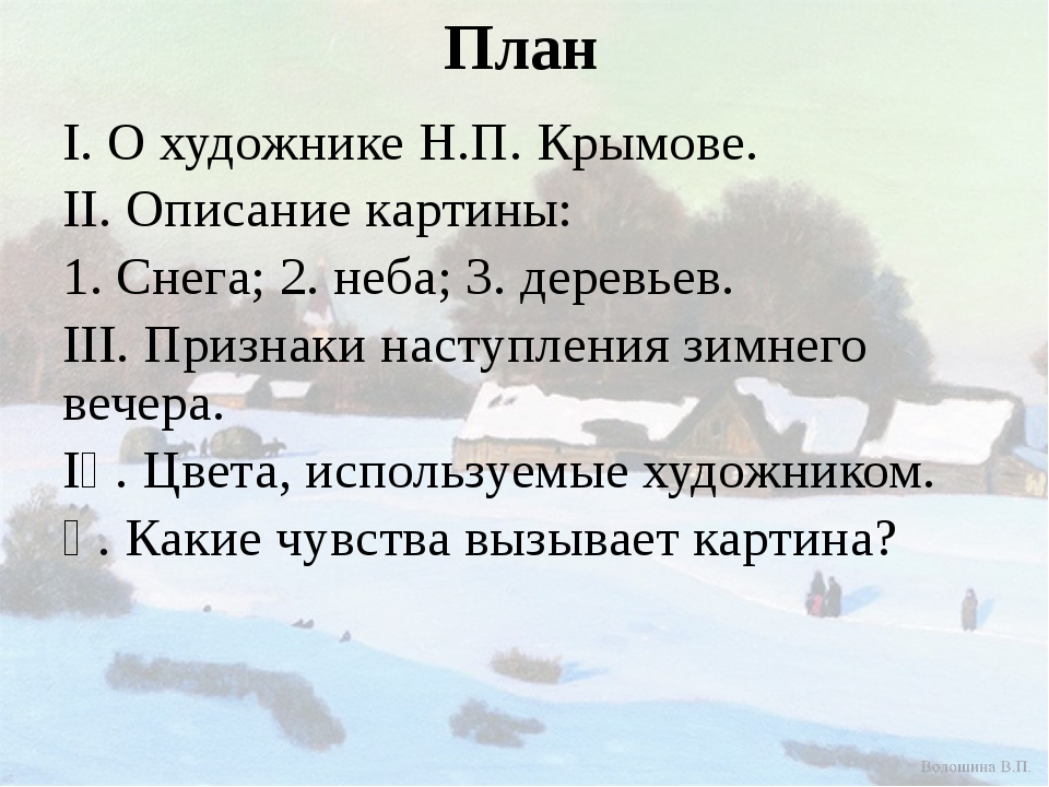 План I. О художнике Н.П. Крымове. II. Описание картины: 1. Снега; 2. неба; 3....