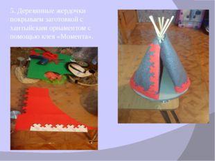 5. Деревянные жердочки покрываем заготовкой с хантыйским орнаментом с помощью