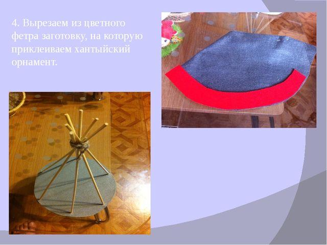 4. Вырезаем из цветного фетра заготовку, на которую приклеиваем хантыйский ор...
