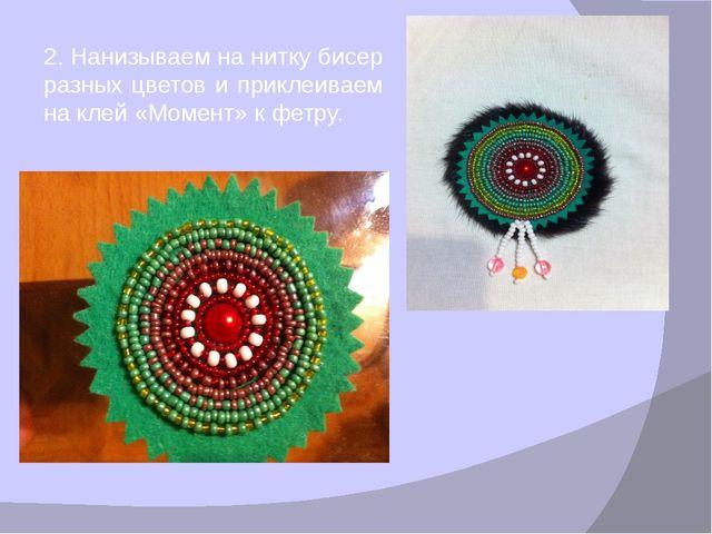 2. Нанизываем на нитку бисер разных цветов и приклеиваем на клей «Момент» к ф...