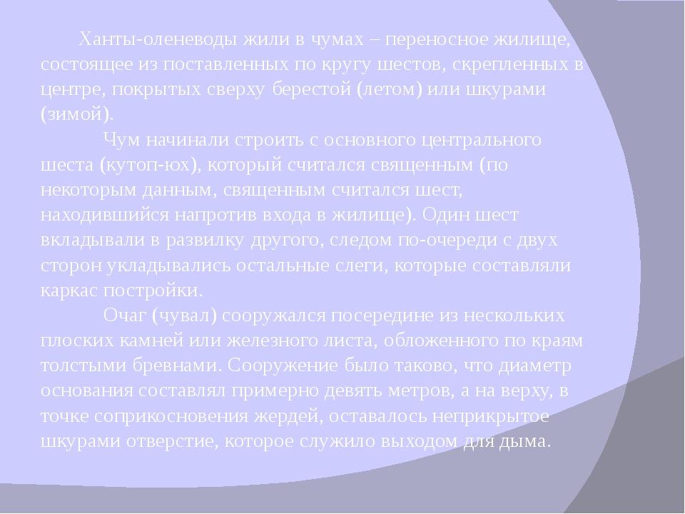 Ханты-оленеводы жили в чумах – переносное жилище, состоящее из поставленных...