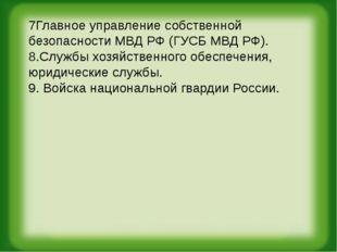 7Главное управление собственной безопасности МВД РФ (ГУСБ МВД РФ). 8.Службы х