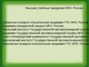 Высшие учебные заведения МЧС России Сибирская пожарно-спасательная академия