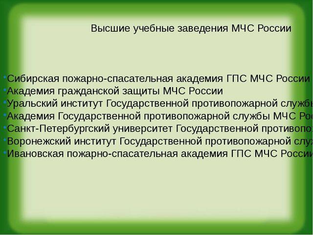 Высшие учебные заведения МЧС России Сибирская пожарно-спасательная академия...