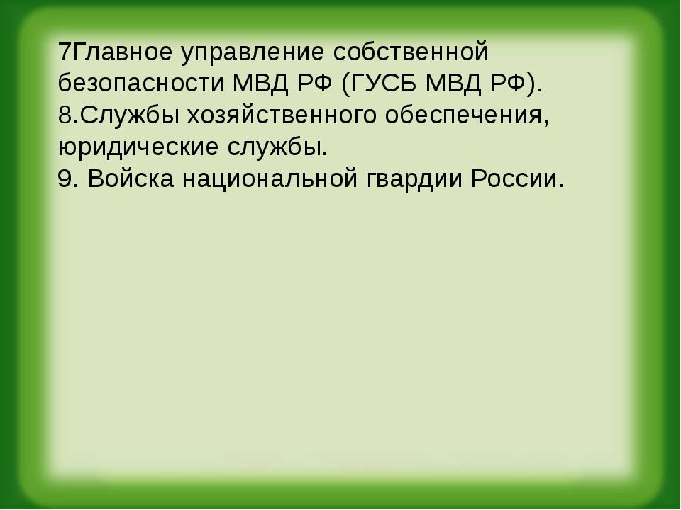 7Главное управление собственной безопасности МВД РФ (ГУСБ МВД РФ). 8.Службы х...