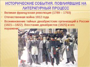 Великая французская революция (1789 – 1793) Отечественная война 1812 года Воз