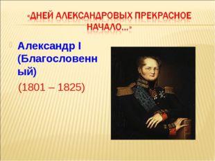 Александр I (Благословенный) (1801 – 1825)
