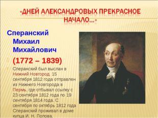 Сперанский Михаил Михайлович (1772 – 1839) Сперанский был выслан вНижний Нов