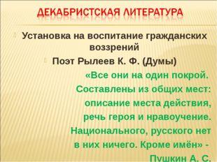 Установка на воспитание гражданских воззрений Поэт Рылеев К. Ф. (Думы) «Все о