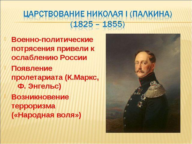 Военно-политические потрясения привели к ослаблению России Появление пролетар...