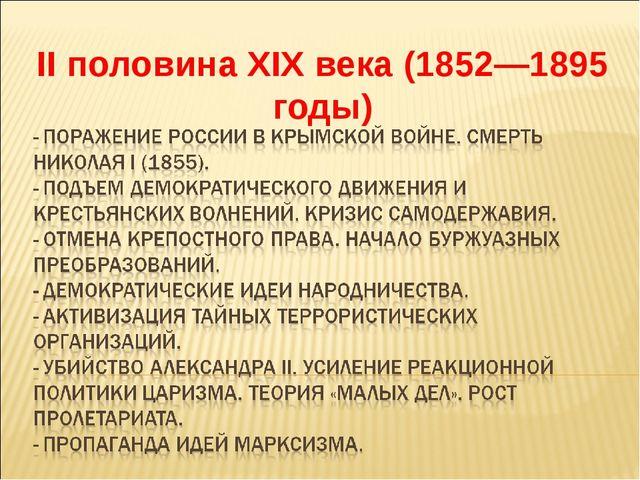 II половина ХIХ века (1852—1895 годы)