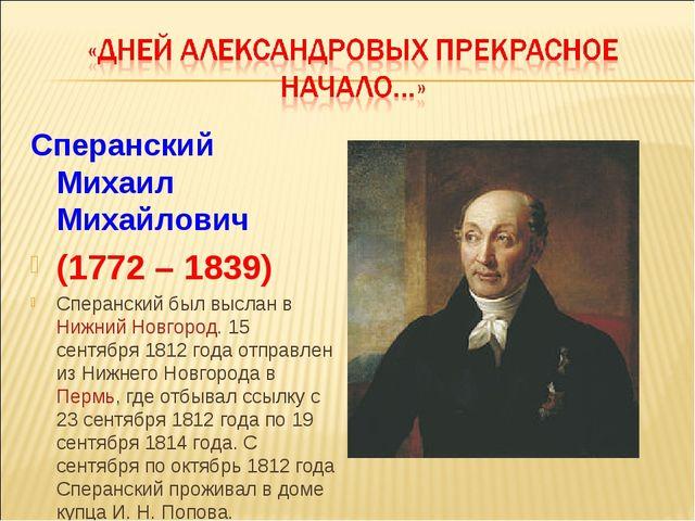 Сперанский Михаил Михайлович (1772 – 1839) Сперанский был выслан вНижний Нов...