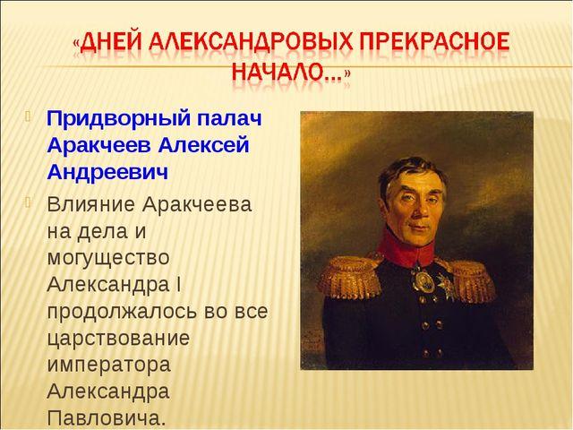Придворный палач Аракчеев Алексей Андреевич Влияние Аракчеева на дела и могущ...