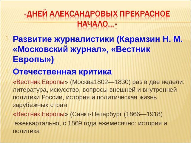Развитие журналистики (Карамзин Н. М. «Московский журнал», «Вестник Европы»)...