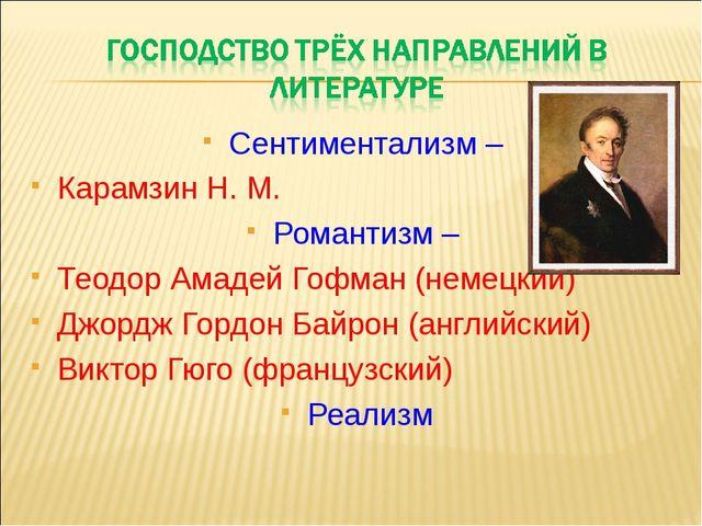 Сентиментализм – Карамзин Н. М. Романтизм – Теодор Амадей Гофман (немецкий) Д...