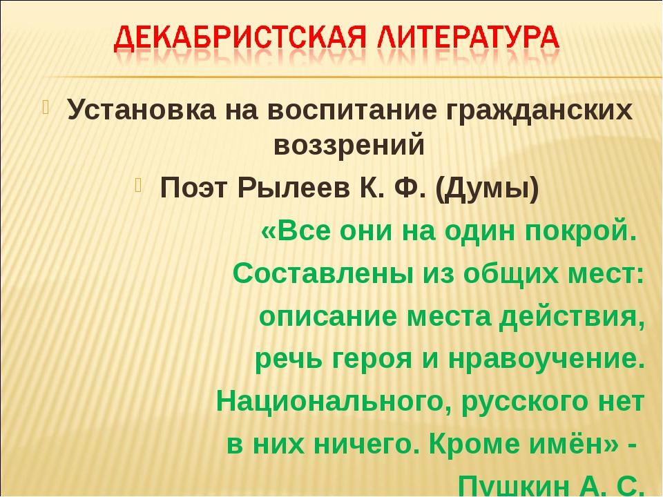 Установка на воспитание гражданских воззрений Поэт Рылеев К. Ф. (Думы) «Все о...