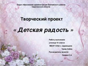 Отдел образования администрации Балтайского района Саратовской области Творч