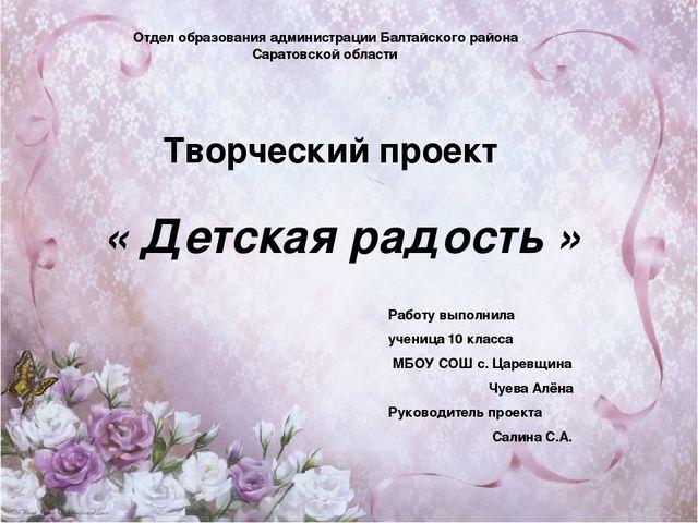 Отдел образования администрации Балтайского района Саратовской области Творч...