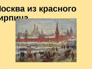 Москва из красного кирпича