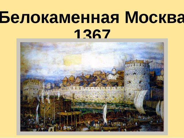 Белокаменная Москва 1367