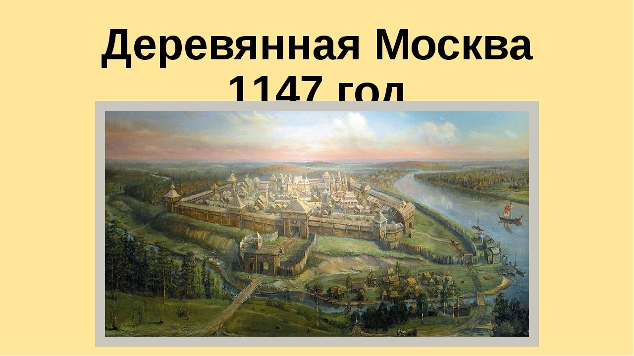 Деревянная Москва 1147 год