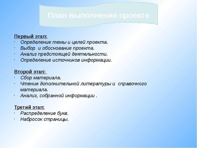 Первый этап: Определение темы и целей проекта. Выбор и обоснование проекта. А...