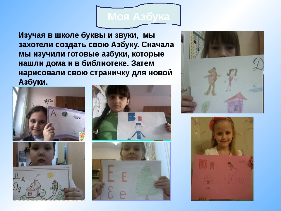 Изучая в школе буквы и звуки, мы захотели создать свою Азбуку. Сначала мы изу...