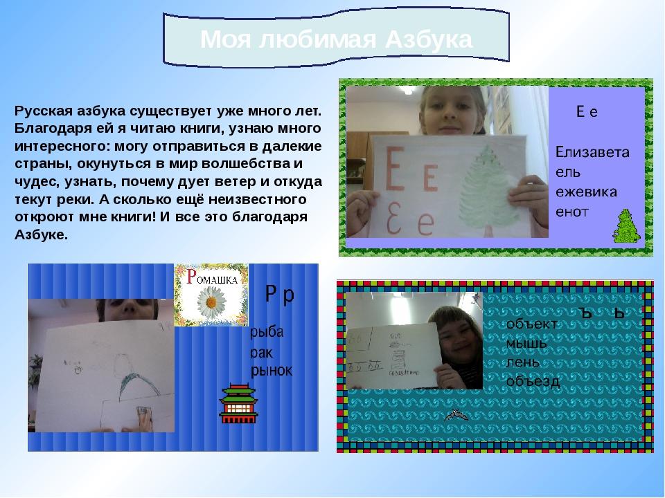 Русская азбука существует уже много лет. Благодаря ей я читаю книги, узнаю мн...