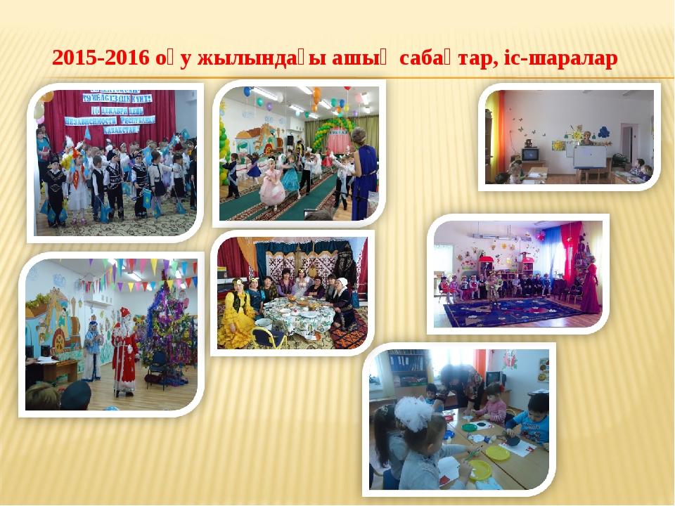 2015-2016 оқу жылындағы ашық сабақтар, іс-шаралар