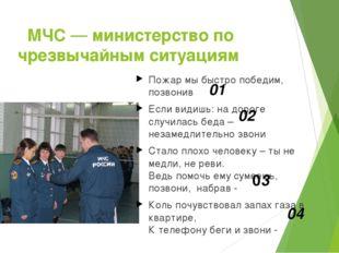 МЧС—министерство по чрезвычайным ситуациям Пожар мы быстро победим, позвон