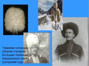 Зимним головным убором служили большие овчинные и барашковые шапки (уалдзарм
