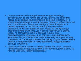 Осетин считал себя оскорбленным, когда кто-нибудь дотрагивался до его головно